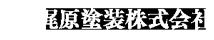 梶原塗装株式会社